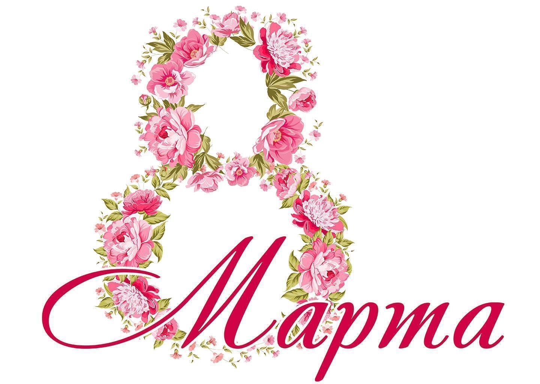 Подарки на 8 марта - изображение